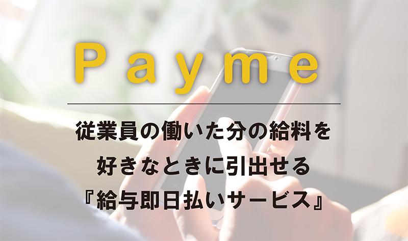 『Payme』給与即日払いサービスで、労働者の定着率の向上!