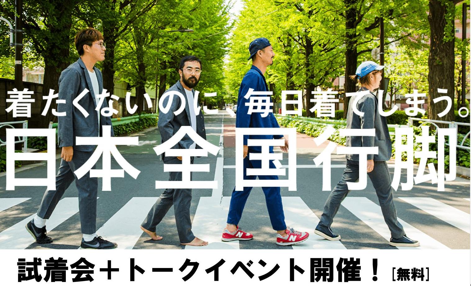 【イベント】ALL YOURS オールユアーズ トークイベント&試着会を開催