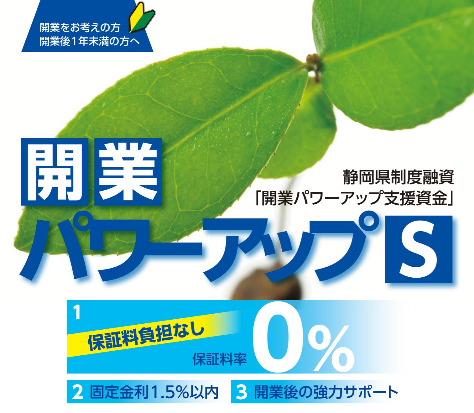 静岡県制度融資『開業パワーアップS』