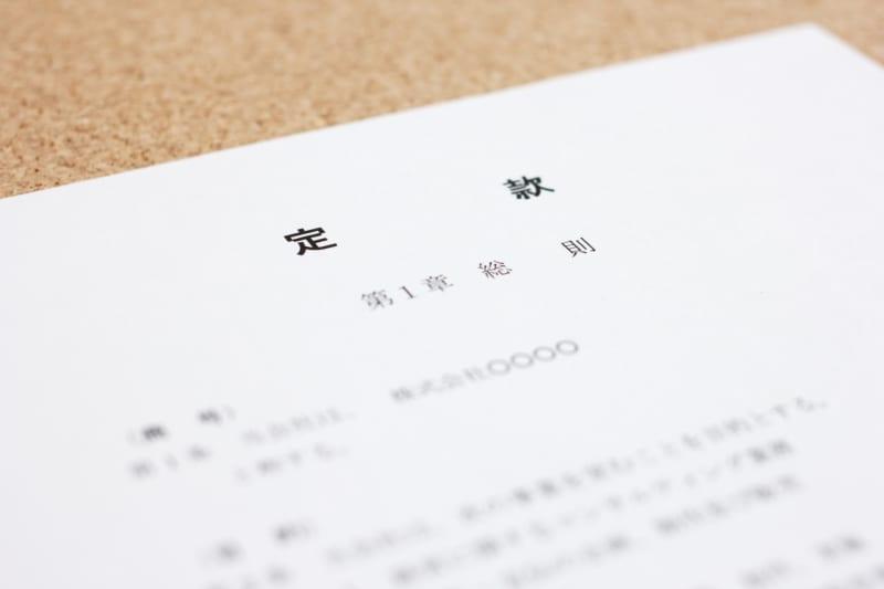 【会社設立準備】定款作成~発行可能株式総数の決め方~