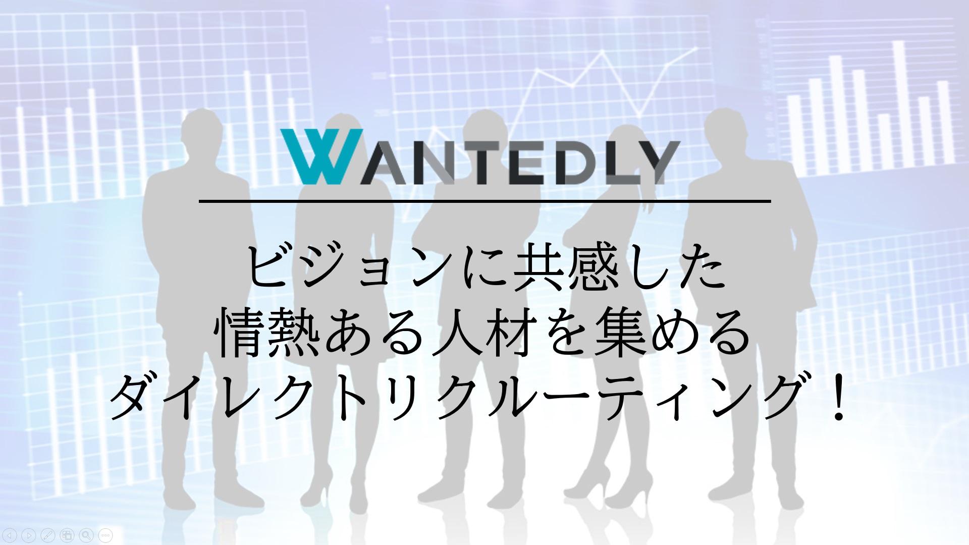 『Wantedly』ビジョン・ミッションドリブンの採用ツール!