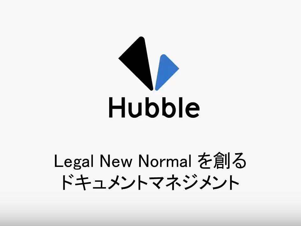 【2020年6月更新】「hubble」(ハブル)画期的なドキュメントマネジメントでWord作業を高速化