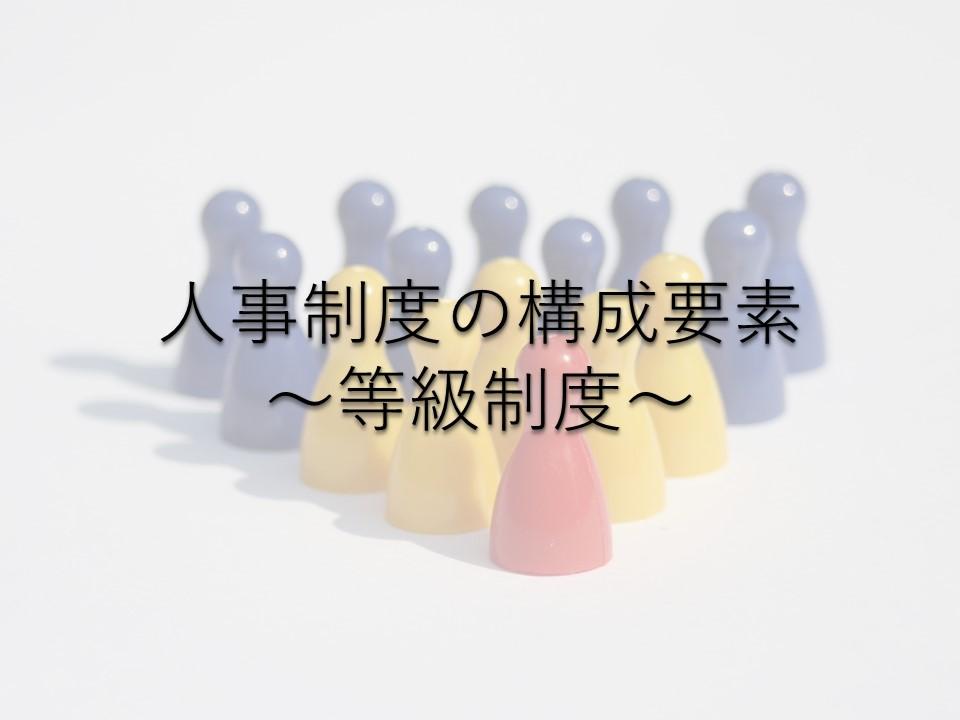 人事制度の構成要素 ~等級制度~