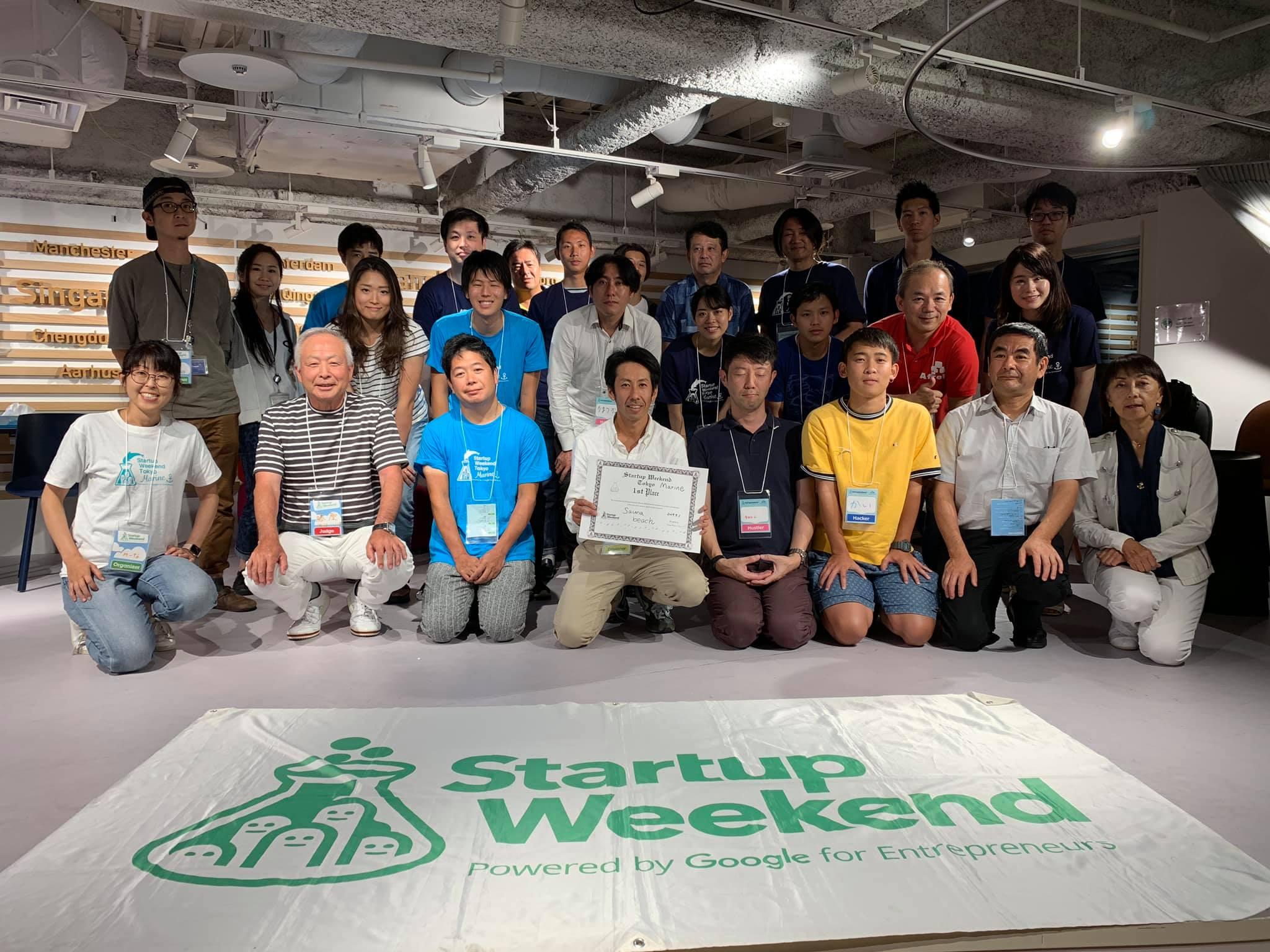 Startup Weekend Tokyo Marine -海の未来を開く54時間 –