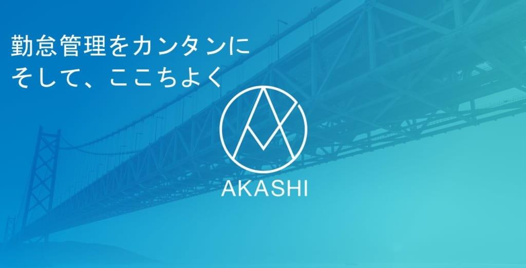 働き方改革を促進する勤怠管理システムAKASHI(アカシ)とは何か?サービス内容を徹底解説