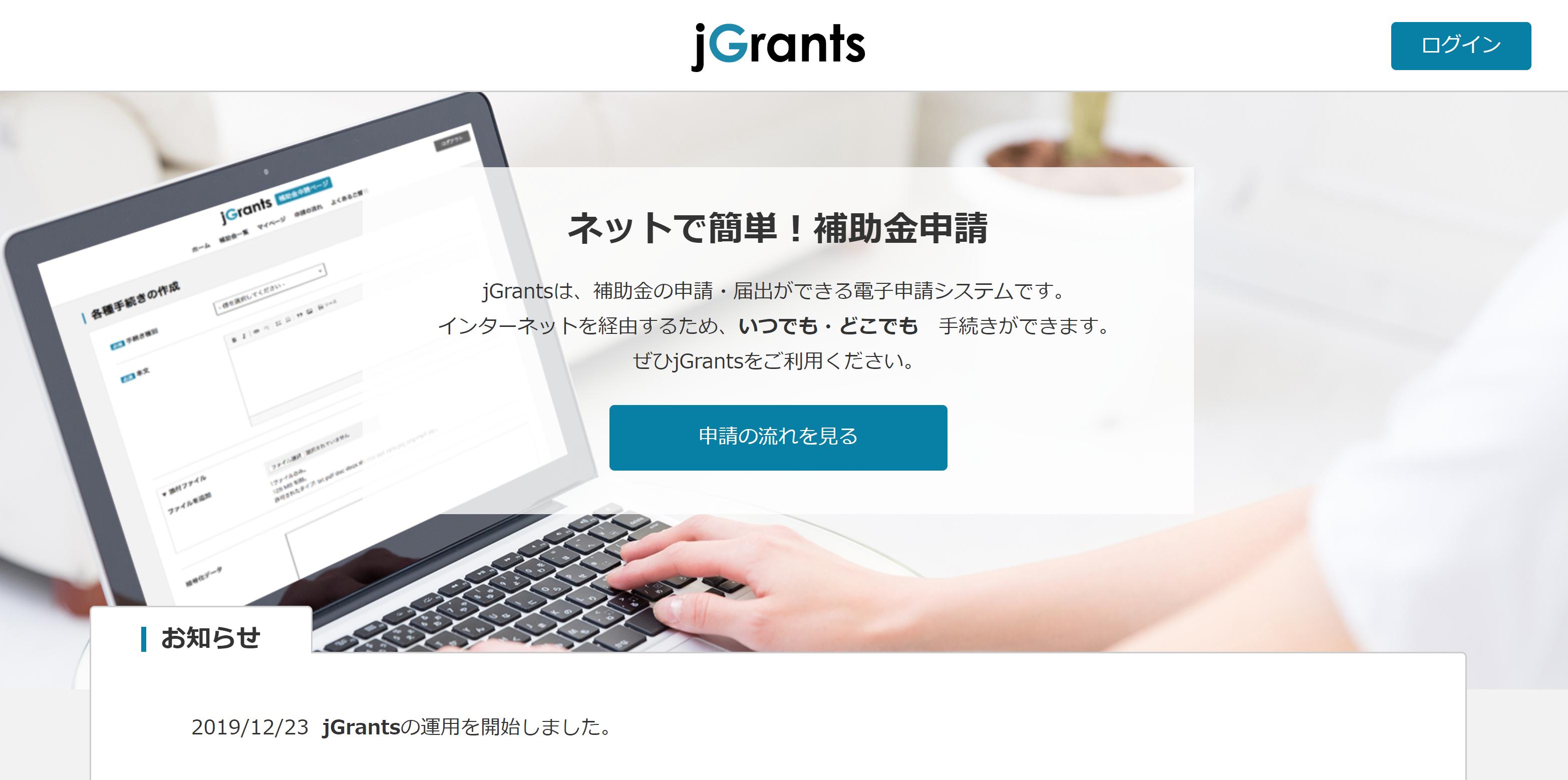 2020年から補助金の電子申請システム「Jグランツ」が導入されます