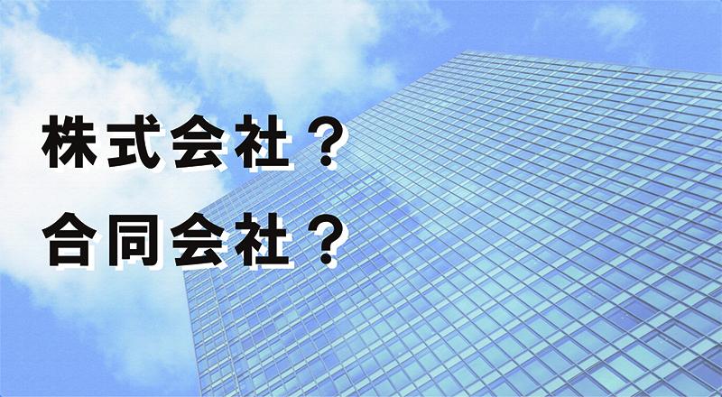 『株式会社』『合同会社』設立方法の違いについて