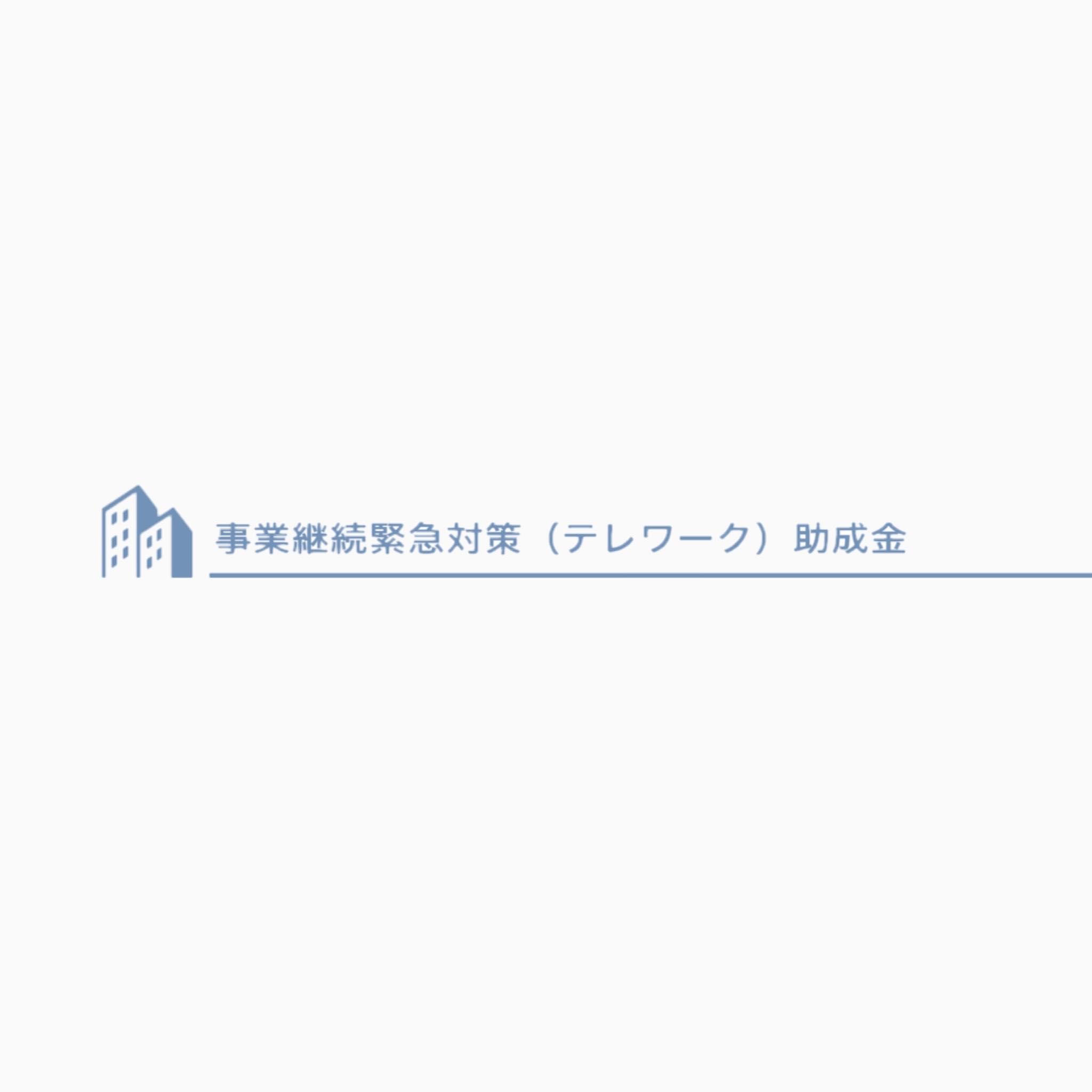 【東京都】事業継続緊急対策(テレワーク)助成金がの申請期間が 7月31日まで延長されました!