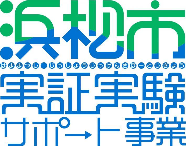 補助金獲得 支援実績11 浜松市『浜松市実証実験サポート事業』