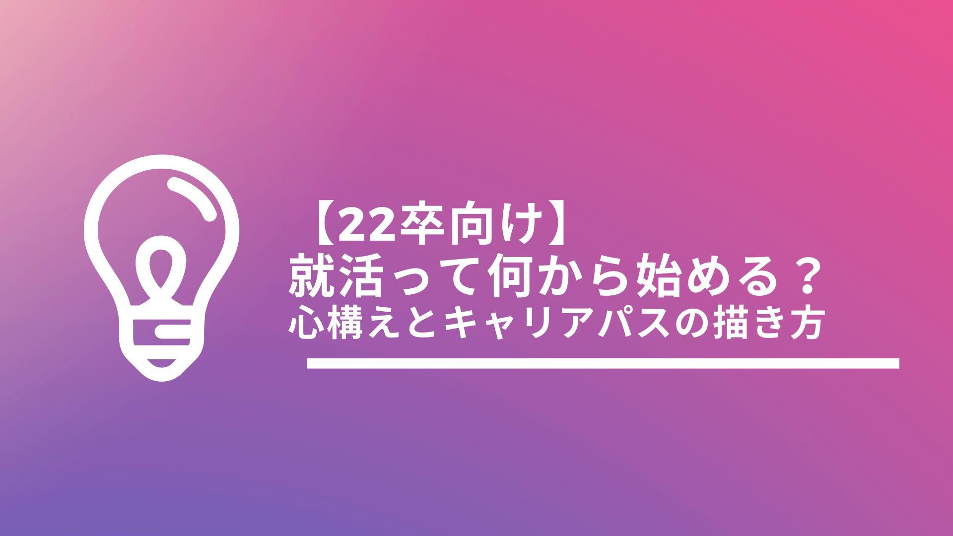 【22卒】人生を決める就活~オンライン就活セミナーを受けて~