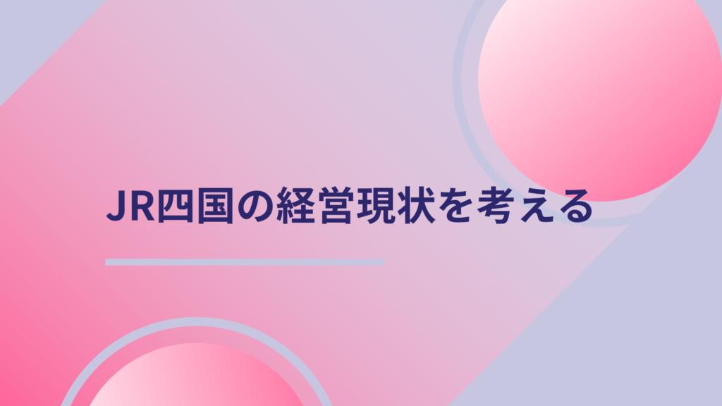 JR四国の経営現状を考えるー12億円の赤字から脱却できるか