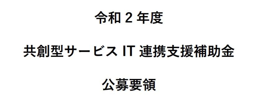 【上限1億円・申請は11月13日まで】共創型サービスIT連携支援補助金とは?