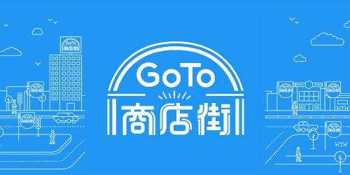 3分で解説!【GoTo商店街キャンペーンとは?】誰がどんな恩恵を受けられる?