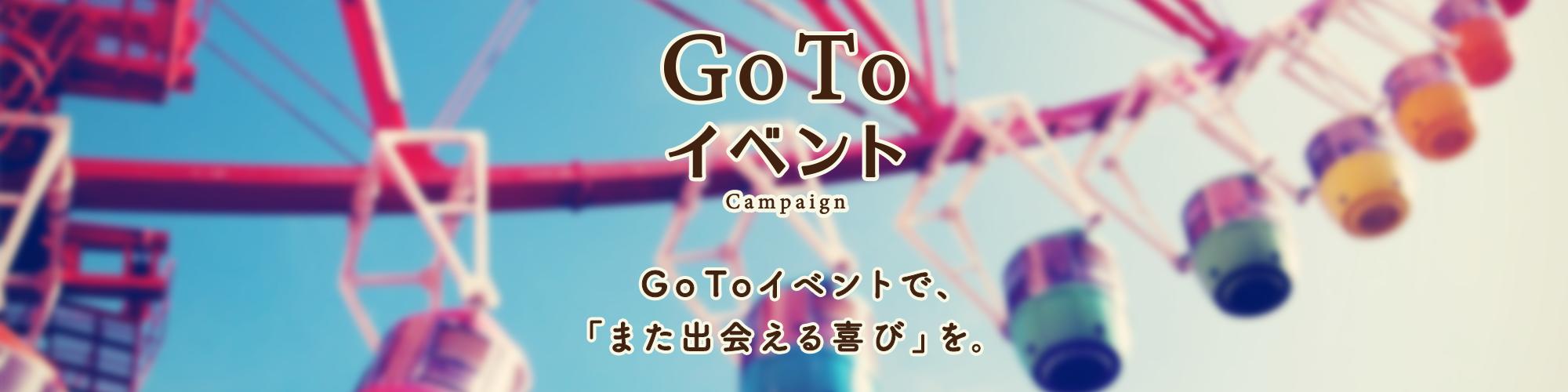 3分で解説!【GoToイベントキャンペーンとは?】要約と使い方まとめ。利用者が受けられる恩恵とは?