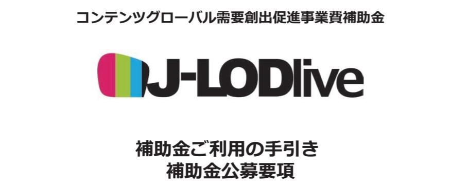 緊急事態宣言のキャンセル料支援「J-LODlive補助金」とは?