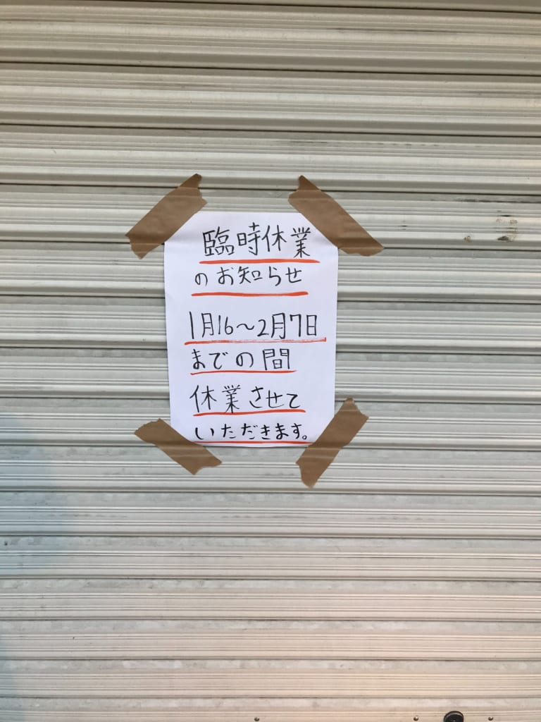 緊急事態宣言下・各都道府県の感染拡大防止協力金まとめ