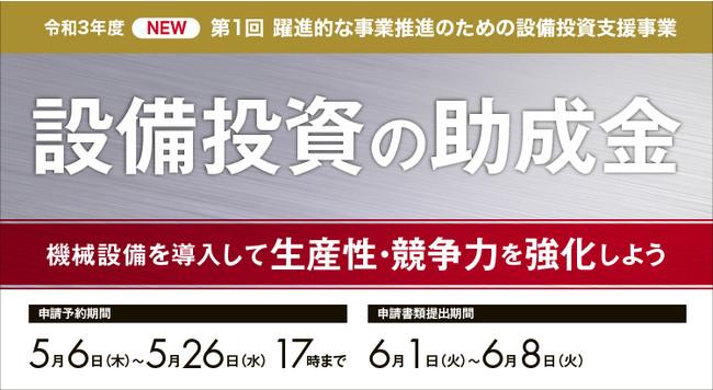 【東京都助成金】5月6日より設備投資支援事業申請がスタート!