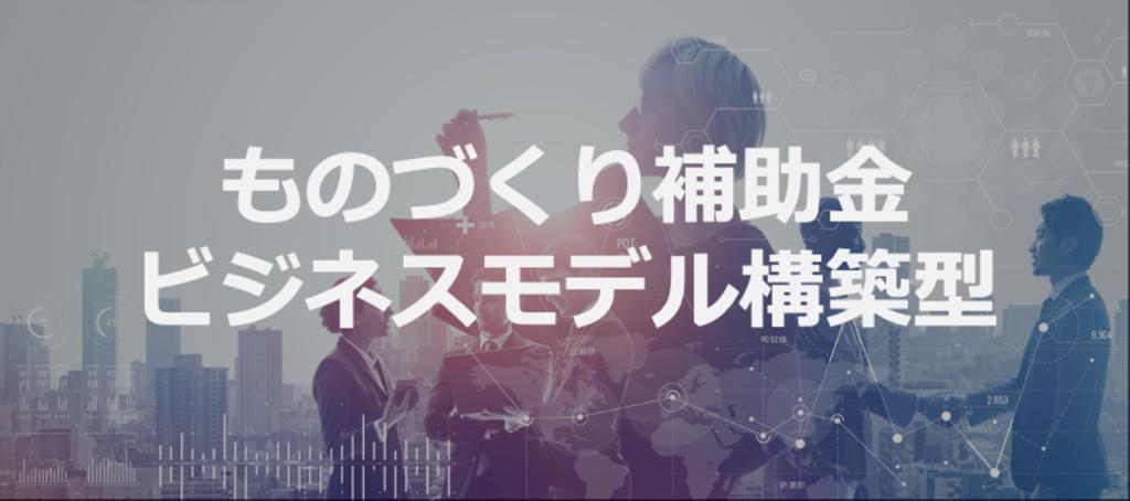 【2021・令和3年度】最大1億円! ものづくり補助金(ビジネスモデル構築型)が募集開始予定