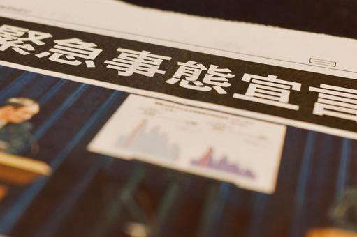 令和3年8月版【東京都コロナ補助金】緊急事態宣言延長に伴う新たな交付金とは