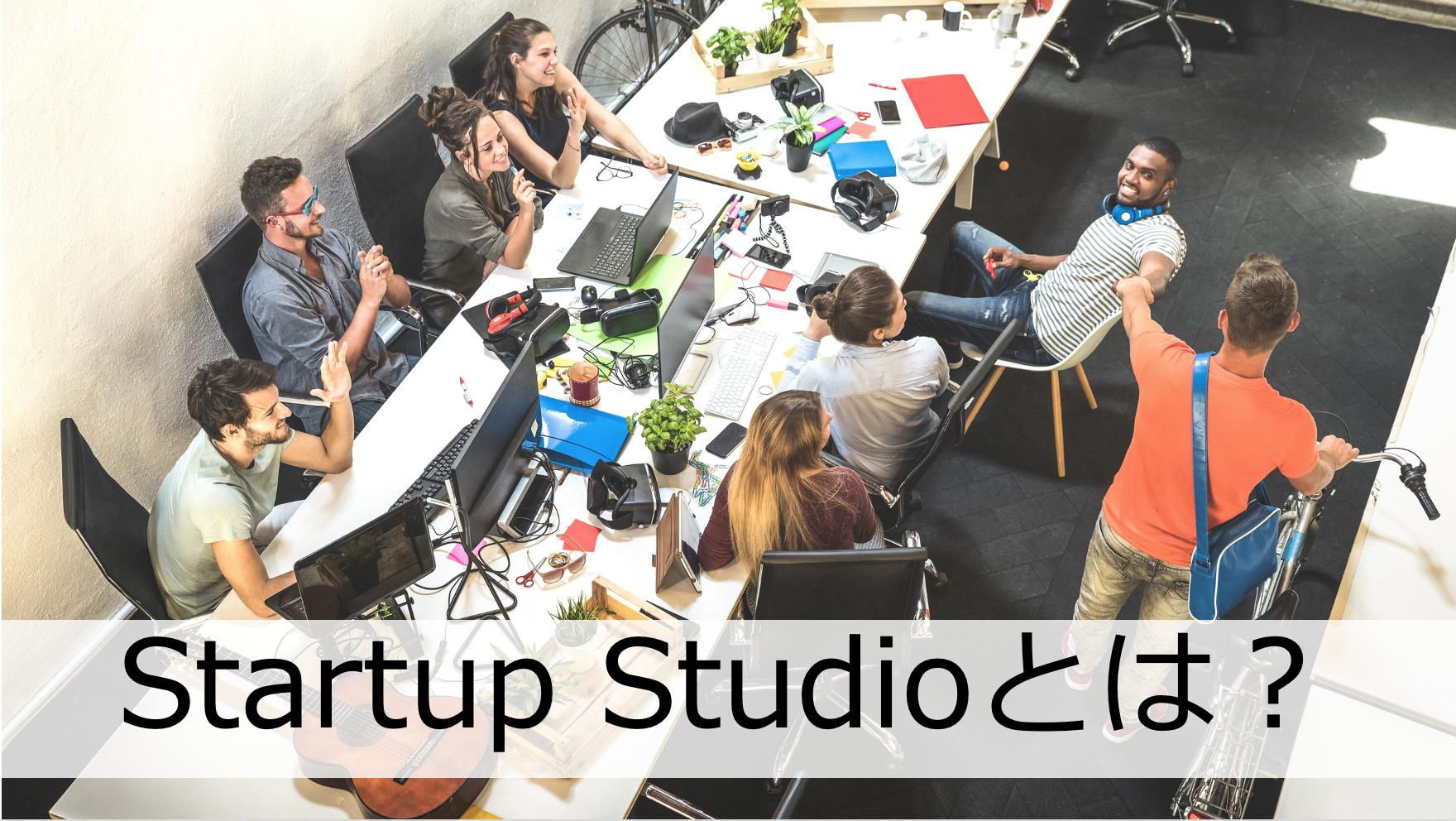シード期に資金と経営リソースを提供するスタートアップスタジオとは?